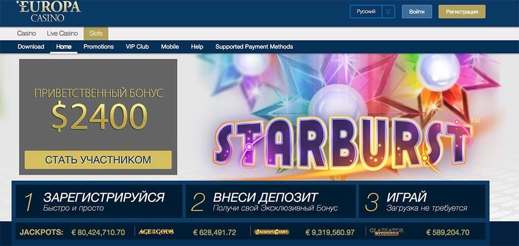 Онлайн казино европа скачать игровые автоматы красноярск новости